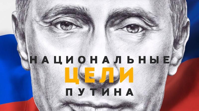 Национальные цели Путина Сергей Переслегин