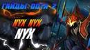 Гайд на Nyx Assassin 7.23f ДОТА 2 | Обучение DOTA 2 | Для новичков