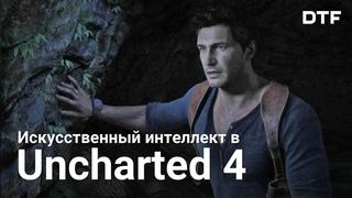Как работает искусственный интеллект в Uncharted 4: A Thief's End
