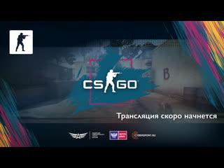 CS:GO   Специальный турнир 2019   Основной этап