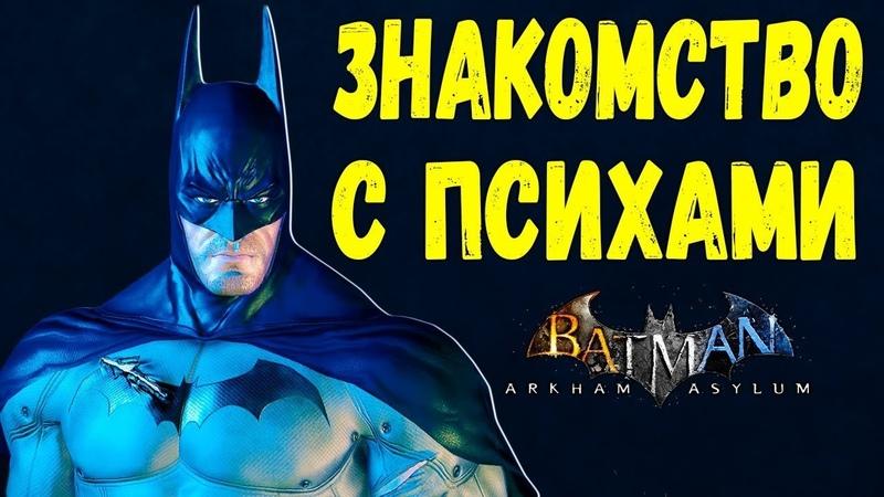 Этот Псих Джокер все хорошо продумал в игре Batman Arkham Asylum 1
