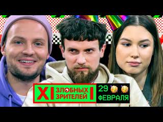 День рождения 29 февраля на MTV Россия / 12 Злобных Зрителей