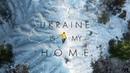 DOROSH - UKRAINE IS MY HOME | Мой дом - Украина