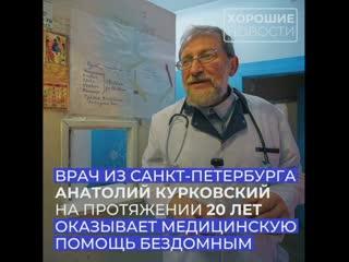 Врач из Санкт-Петербурга Анатолий Курковский уже более 20 лет безвозмездно лечит бездомных
