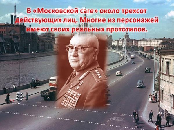 В Аксенов Московская сага