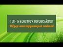 Обзор 12 конструкторов для создания сайтов на русском языке Какой конструктор сайтов выбрать