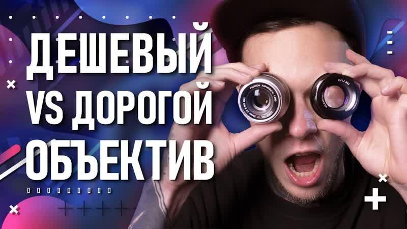 Дешёвый объектив с Aliexpress лучше Дорогого Выбираем оптику для видео