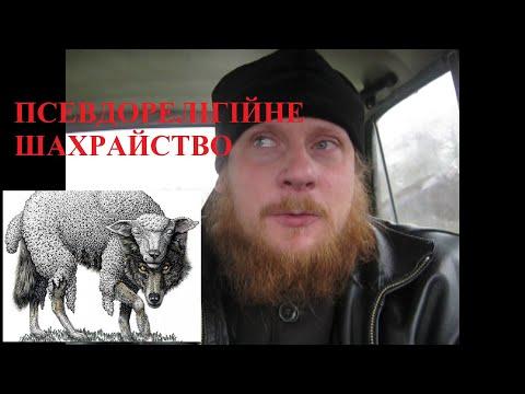 Священник Миколай Каров - Псевдорелігійне шахрайство
