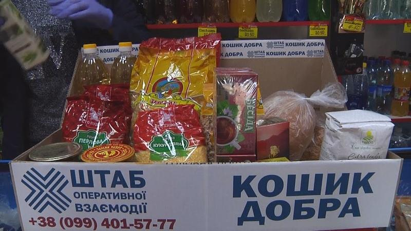 Кошик добра у Покровську небайдужі лишають у спеціальному місці продукти для пенсіонерів