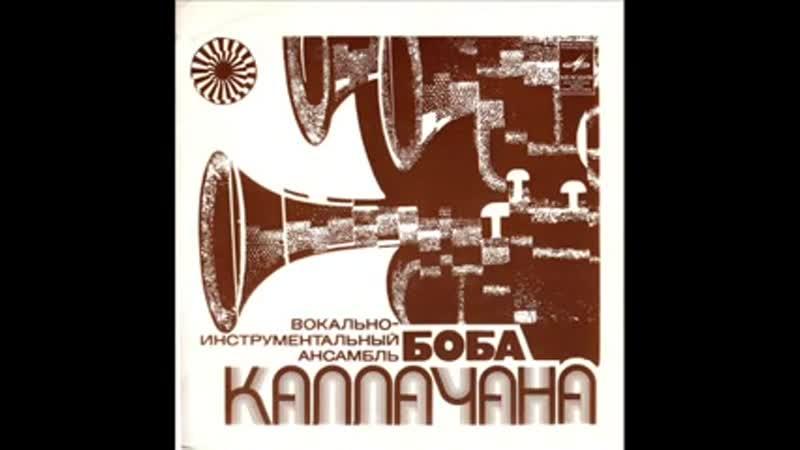 Это доступно только СОВЕТСКОМУ ЧЕЛОВЕКУ А ТЫ был пионером Bob Callaghan Orchestra Coz I Luv You