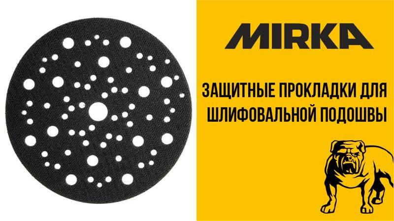 Защитные прокладки MIRKA к шлифмашинкам