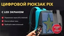 ◆►Рюкзак Pix! Pix рюкзак с led дисплеем. LED рюкзак