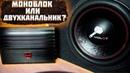 Урал Молот 1 500 Бюджетный моноблок или двухканальник на саб?