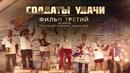 Фильм третий - СОЛДАТЫ УДАЧИ. ТОТАЛЬНЫЙ СПИННИНГ. Казань 2018. (Full HD)