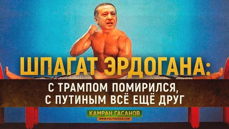 Шпагат Эрдогана: С Трампом помирился с Путиным всё ещё друг Камран Гасанов