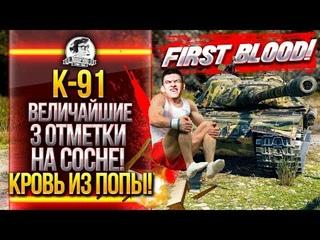 K-91 - ВЕЛИЧАЙШИЕ 3 ОТМЕТКИ НА СОСНЕ! КРОВЬ ИЗ ПОПЫ!