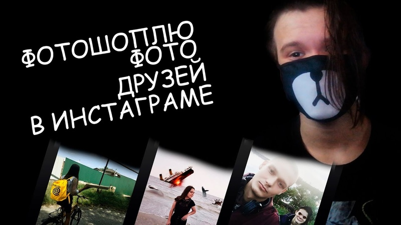 ФОТОШОПЛЮ ФОТО ДРУЗЕЙ