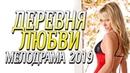 Фильм 2019 про деревенских! - ДЕРЕВНЯ ЛЮБВИ \ Русские мелодрамы 2019 новинки HD