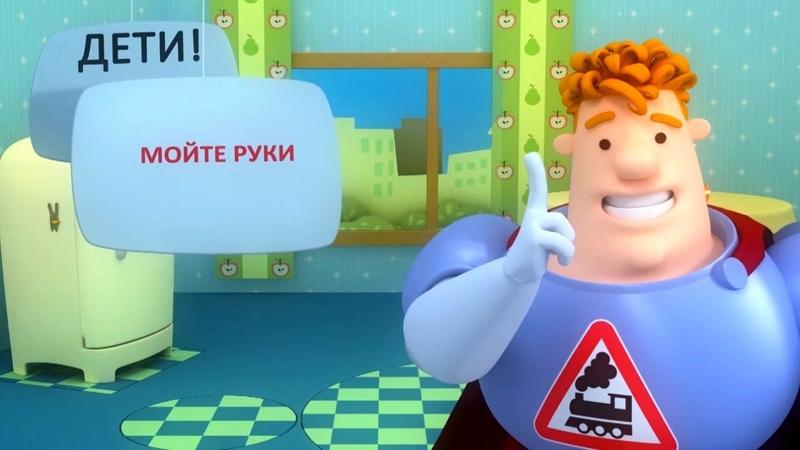 Аркадий Паровозов Спешит на помощь Как победить микробов мультфильм для детей