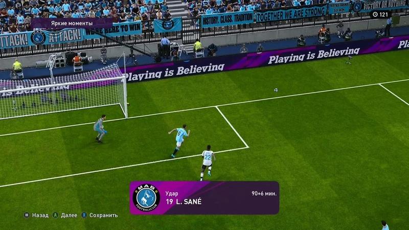 Шли последние секунды матча я проигрываю 3-2)