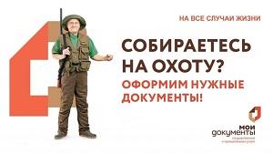 МФЦ выдает разрешение на охоту