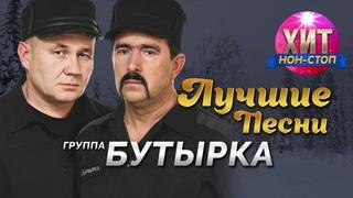 Бутырка - Лучшие Песни / Хит Нон Стоп