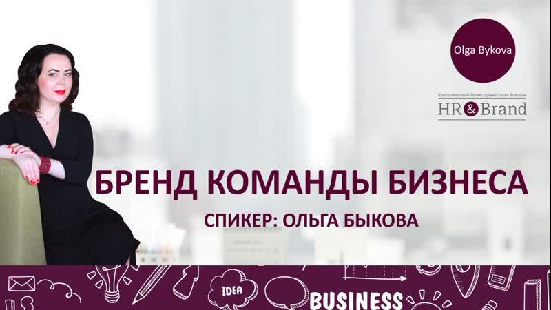 Ольга Быкова. Бренд команды Бизнеса