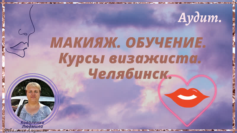 Аудит Валерия Лаврова