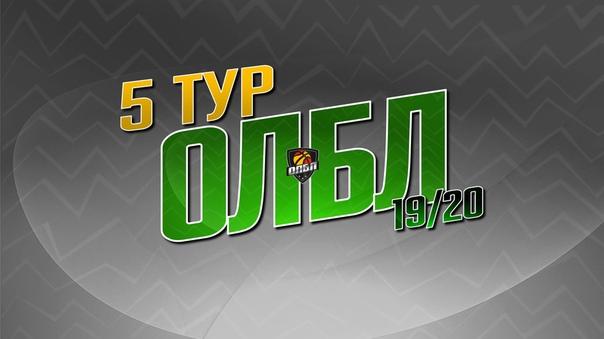 ОЛБЛ 19/20. 5 тур