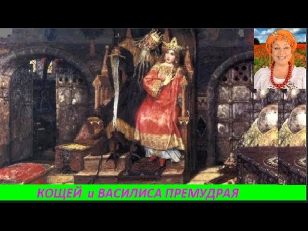 Кощей и Василиса Премудрая № 1545