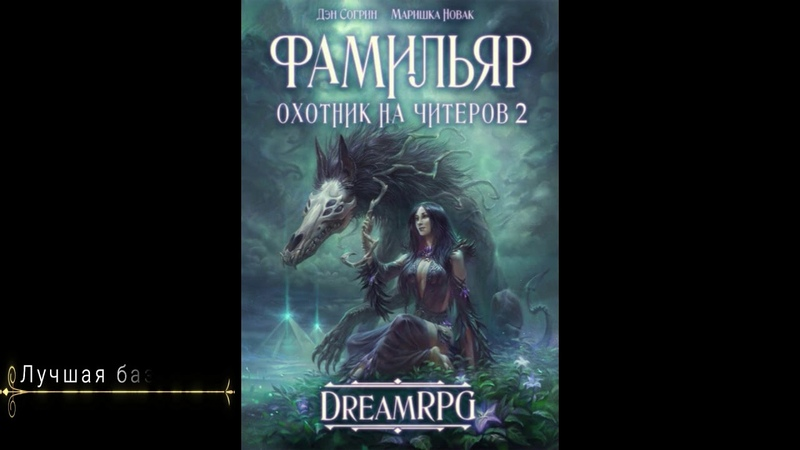 аудиокнига Фамильяр Дмитрий Нелин Фантастика фэнтези LitRPG Жлобы правообладатели ч 1