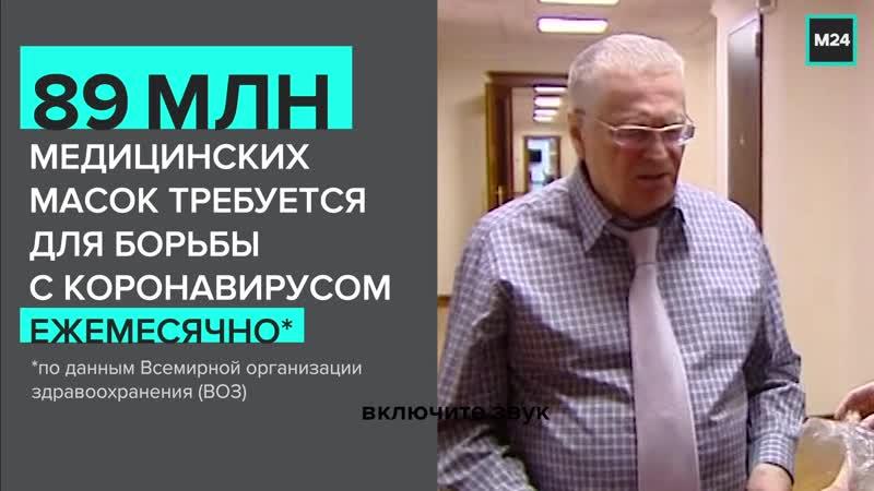 Жириновский получил в подарок от «Москвы 24» защитную маску — Москва 24