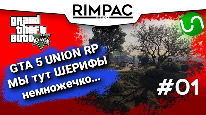 GTA 5 UNION RP _ Подъем Сэнди Шорс
