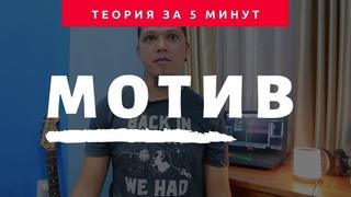 Теория Музыки за 5 минут - МОТИВ