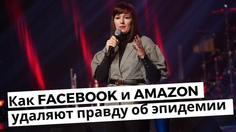 Как Facebook и Амазон скрывают правдивую информацию о происходящем