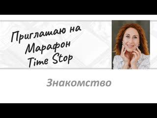 Марафон Time Stop 1