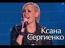 Ксана Сергиенко - Почему - шоу Голос 3 (5 выпуск от 03.10.2014)