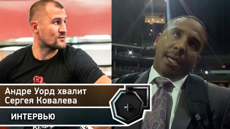 Андре Уорд хвалит Сергея Ковалева, призывает принять бой с Канело | FightSpace