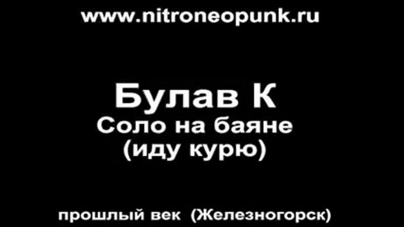 Nitro__Bulav_K_solo_Idu_kuryu.