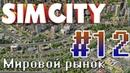 SimCity вместе с Дизом - 12 - Мировой рынок