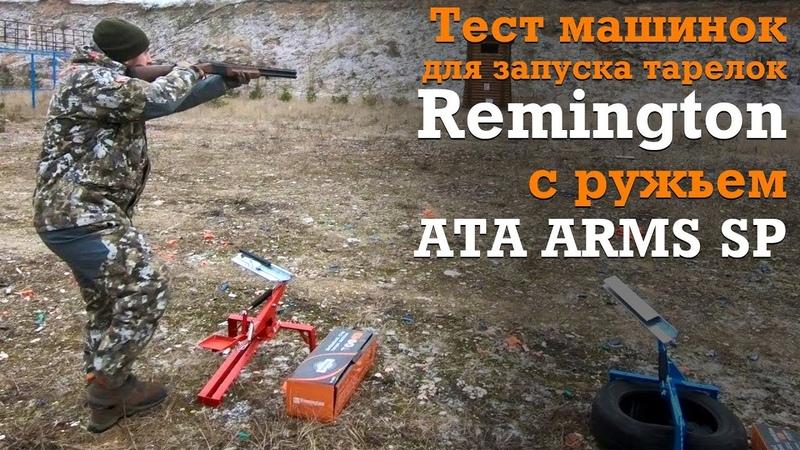 Тест машинок для пуска тарелок Remington и двухствольной вертикалки ATA ARMS SP