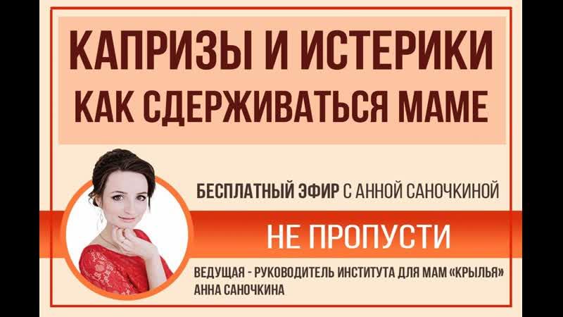 Прямой эфир «Капризы и истерики. Как сдержаться маме?»⚡ Автор Анна Саночкина