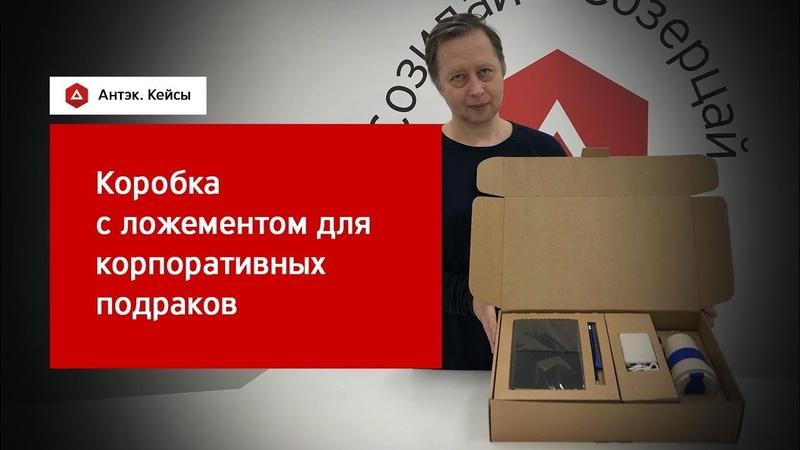 Кейс Коробка с ложементом для корпоративных подарков