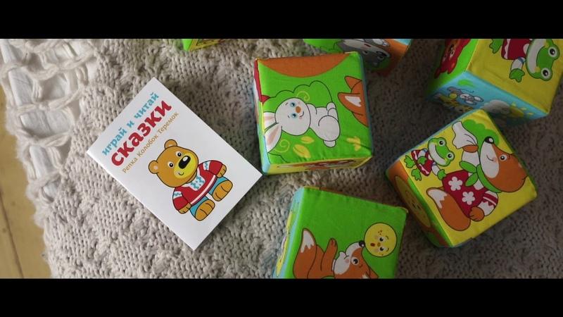 Кубики сказки в картинках Мякиши