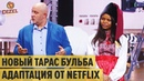 Чернокожий Тарас Бульба современный украинский фильм на Netflix – Дизель Шоу 2021 ЮМОР ICTV
