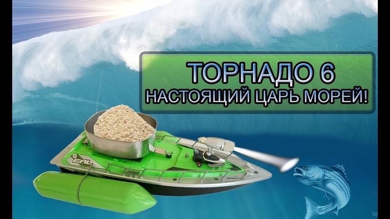Китайский кораблик для прикормки рыбы Торнадо 6