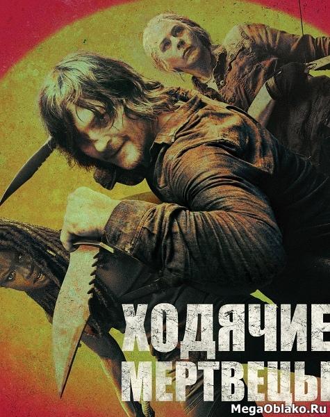 Ходячие мертвецы (10 сезон: 1-7 серии из 16) / The Walking Dead / 2019 / WEB-DLRip + WEB-DL (1080p)