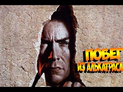 Побег из Алькатраса. Правдивая история тюрьмы / Escape from the Alcatraz. The true story (18)