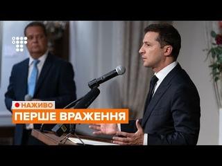 Зеленський про зустріч з Трампом / НАЖИВО