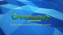 Новая реальность в компании Greenway